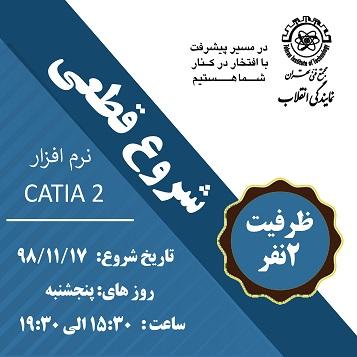 شروع قطعی آموزش نرم افزار catia2