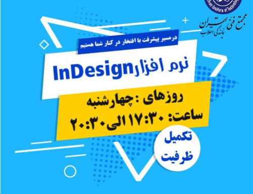 تکمیل ظرفیت نرم افزار InDesign