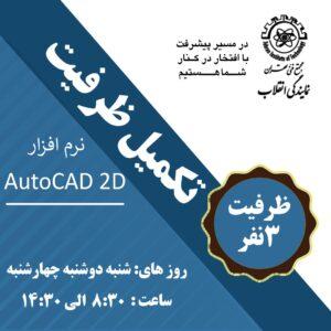 تکمیل ظرفیت AutoCAD 2D