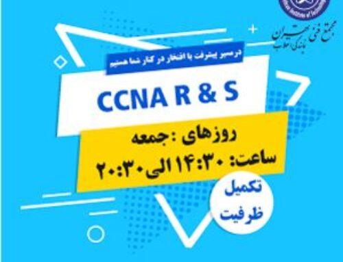 تکمیل ظرفیت CCNA R&S