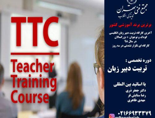 تربیت دبیر زبان 2