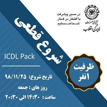 شروع قطعی آموزش پکیج ICDL