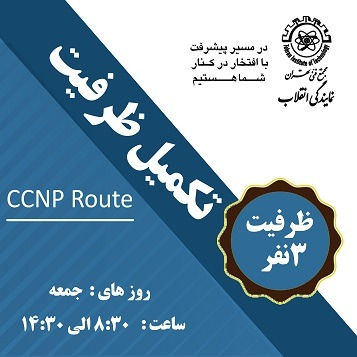 تکمیل ظرفیت آموزش ccnp route