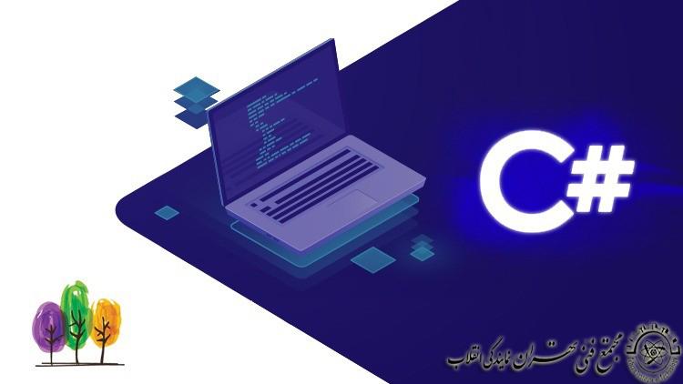 آموزش برنامه نویسی سی شارپ به همراه مدرک