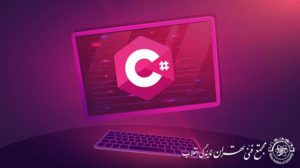آموزش برنامه نویسی سی شارپ جدیدترین نسخه