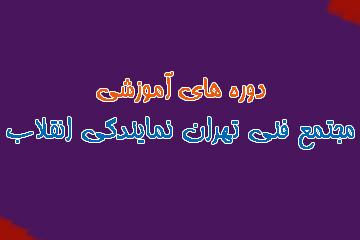 برگزاری دوره در مجتمع فنی تهران