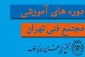 چه دوره هایی در مجتمع فنی تهران برگزار می شود