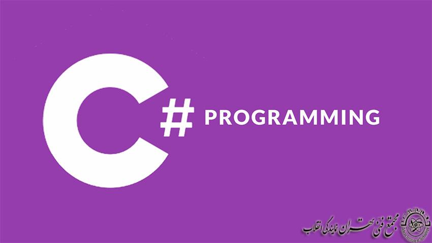 آموزش برنامه نویسی سی شارپ بخش اول
