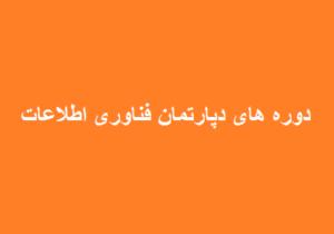معرفی دوره های مجتمع فنی تهران بخش اول