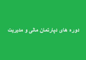 معرفی دوره های مجتمع فنی تهران بخش سوم