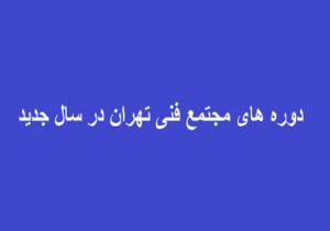 دوره های مجتمع فنی تهران