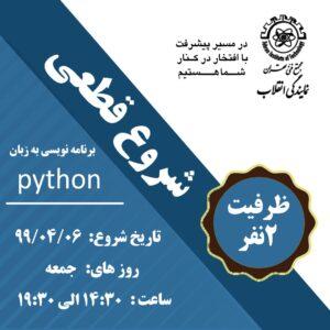 شروع قطعی برنامه نویسی به زبان پایتون