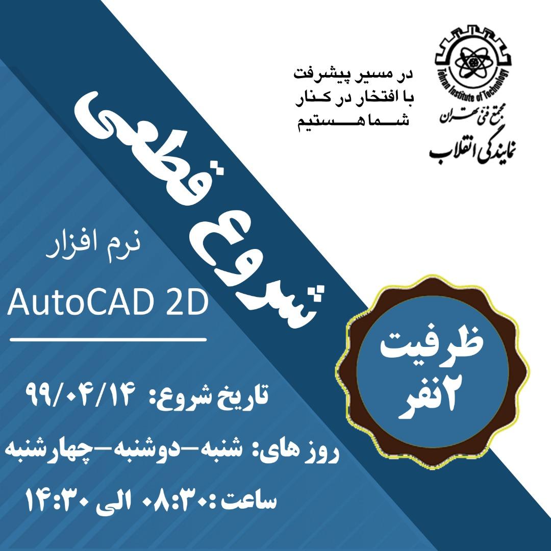شروع قطعی AutoCAD 2D