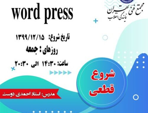 شروع قطعی WordPress