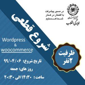 شروع قطعی WordPress & Woocomerce