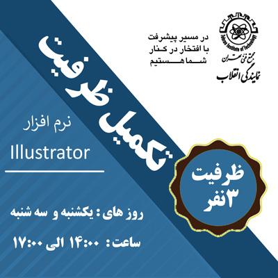 illustratorتکمیل ظرفیت