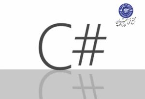آموزش برنامه نویسی سی شارپ