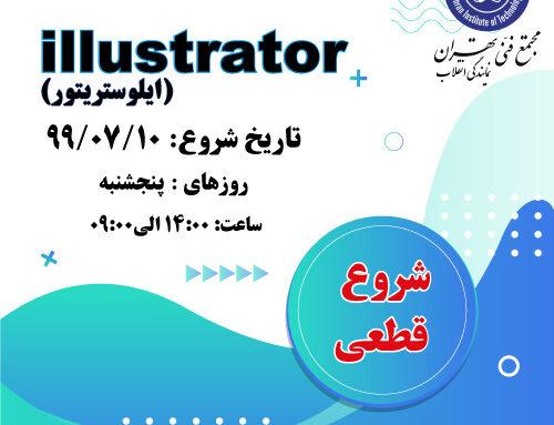 شروع قطعی نرم افزار Illustrator