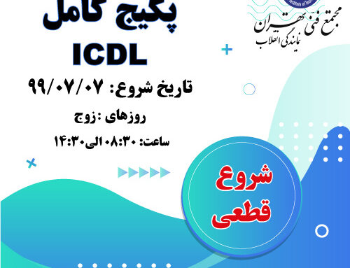 شروع قطعی آموزش پکیج کامل (1,2) ICDL
