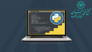 برنامه نویسی پایتون چیست