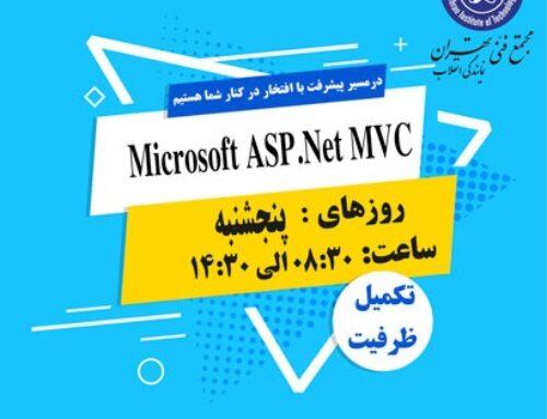 تکمیل ظرفیت Microsoft ASP.Net MVC