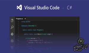 آموزش برنامه نویسی سی شارپ با ویژوال استودیو