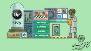 طراحی اپلیکیشن با پایتون