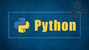 پایتون بهترین زبان برای یادگیری برنامه نویسی