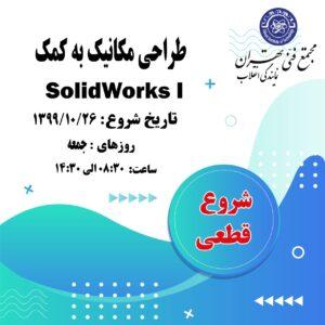 شروع قطعی طراحی مکانیک به کمک Solidworks