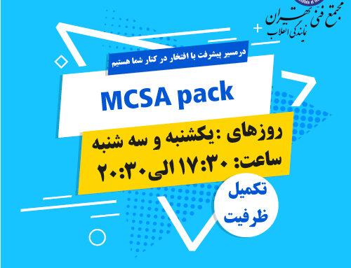 تکمیل ظرفیت mcsa