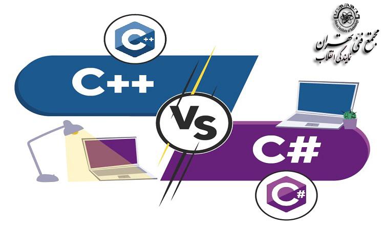 تفاوت های زبان برنامه نویسی سی شارپ با C++
