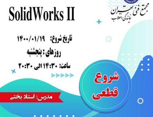 شروع قطعی Solidworks II