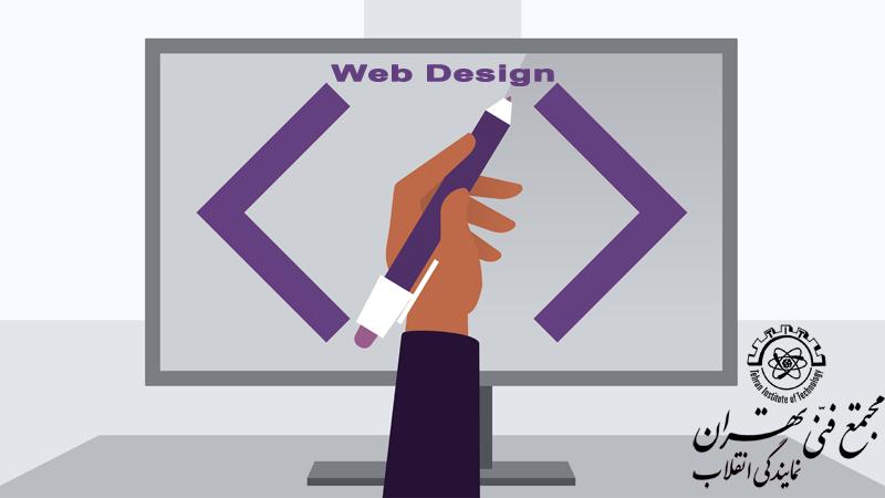 دوره پیشرفته آموزش طراحی وب در مجتمع فنی تهران