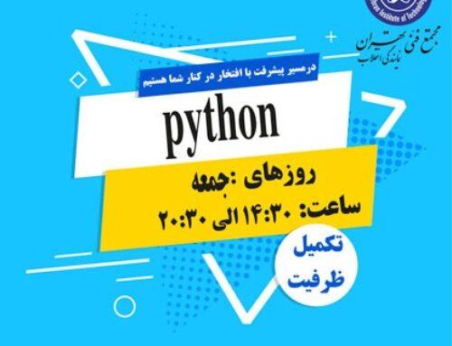 تکمیل ظرفیت آموزش برنامه نویسی پایتون Python