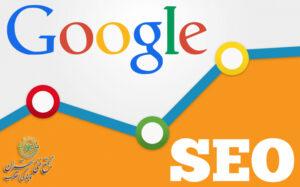رسیدن به رتبه برتر گوگل با سئو سایت
