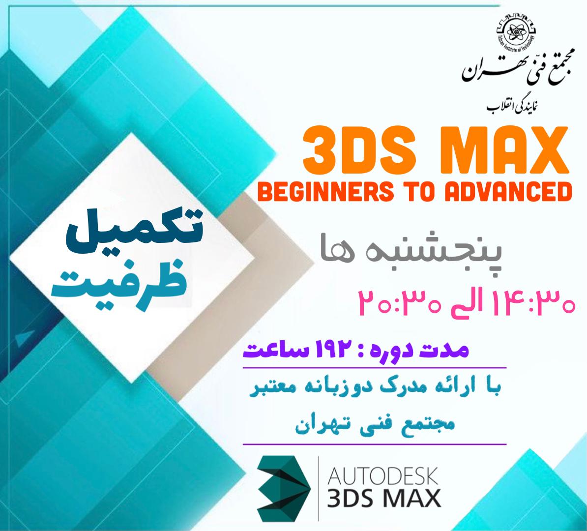 دوره آموزش 3D Max