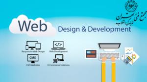 دوره آموزش طراحی وب از مبتدی تا پیشرفته