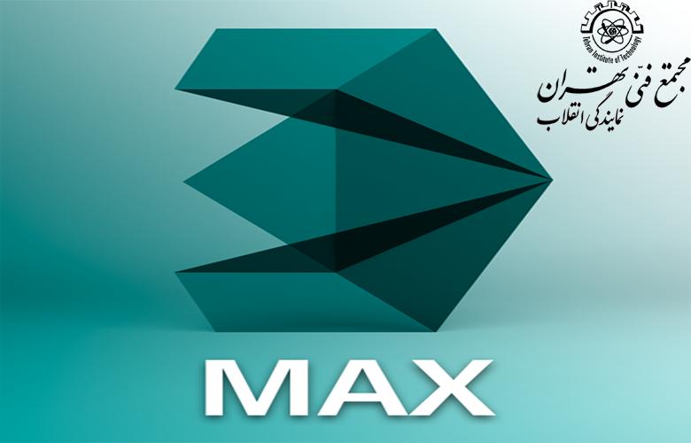 معرفی نرم افزار 3d max