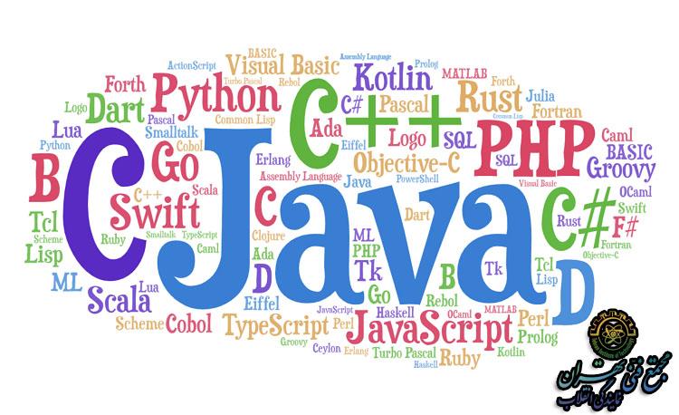 اهمیت زبان برنامه نویسی در جهان