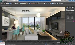 طراحی منزل با 3d max