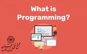 آموزش برنامه نویسی به صورت تخصصی