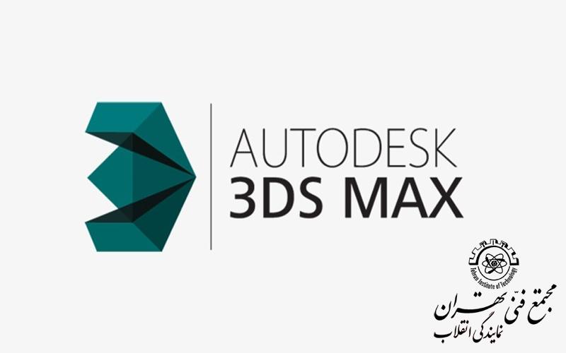 اهمیت یادگیری نرم افزار 3d max