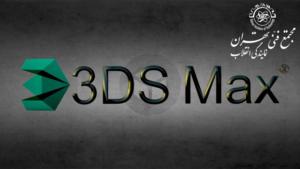 چگونه نرم افزار 3d max را یاد بگیریم