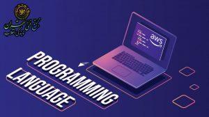 پیشرفت با برنامه نویسی
