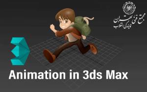 آموزش نرم افزار 3d max از مبتدی تا پیشرفته