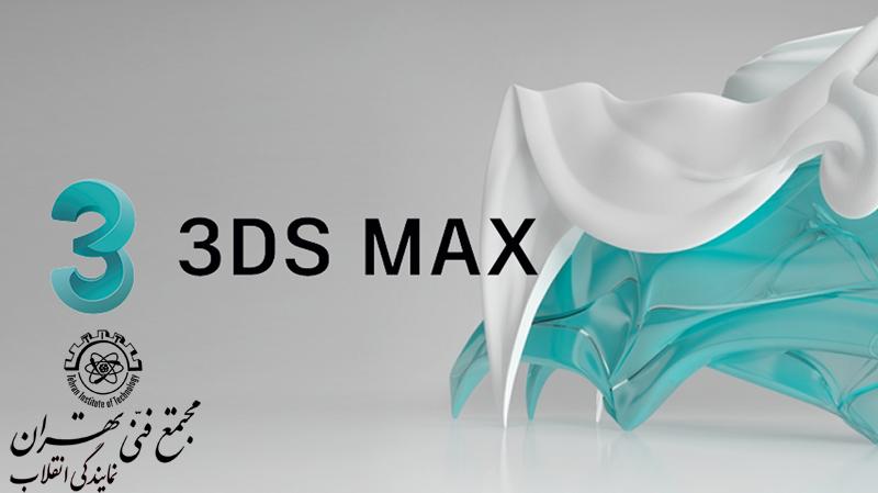 آموزش 3d max برای علاقمندان