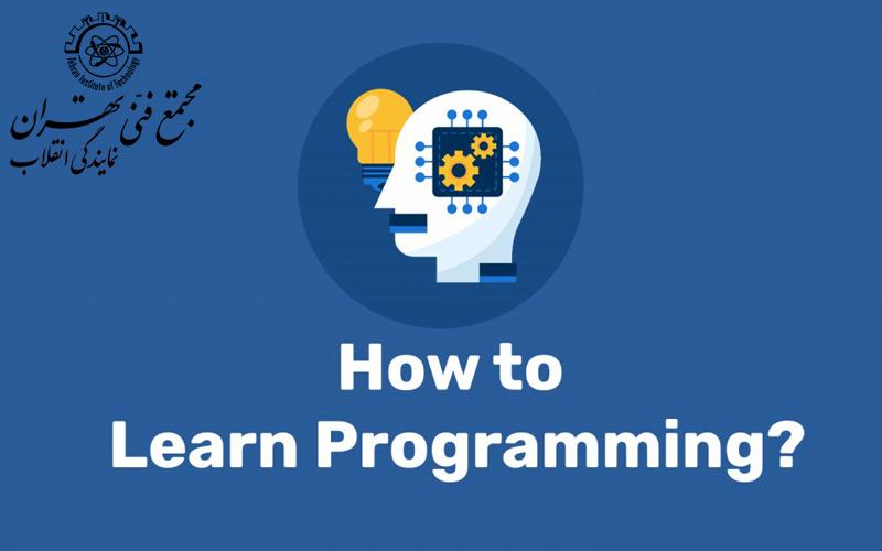 اهمیت یادگیری برنامه نویسی