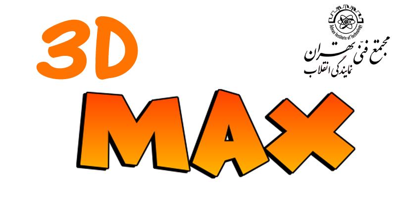 بهترین روش یادگیری نرم افزار 3d max