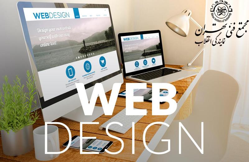 دوره آموزش طراحی وب تخصصی