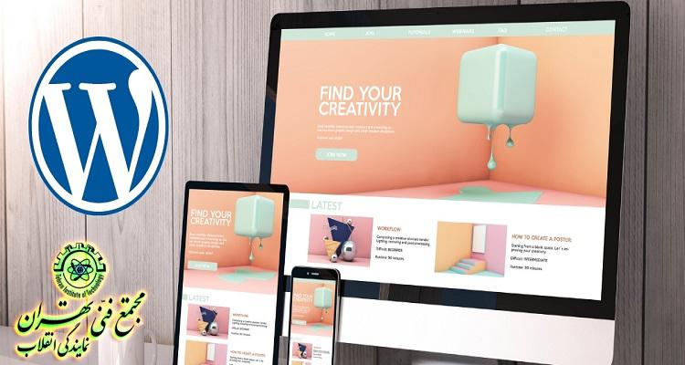آموزش طراحی وب با وردپرس